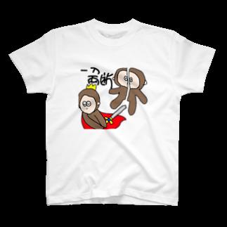 るりテンの一刀両断 T-shirts
