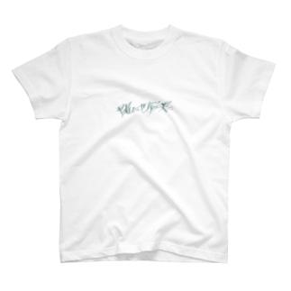 閉じた世界の果て T-shirts