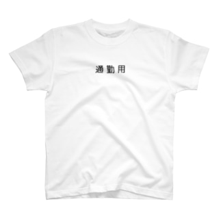 通勤用 T-shirts