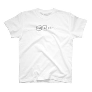 Ctrl + Z したい。 T-shirts