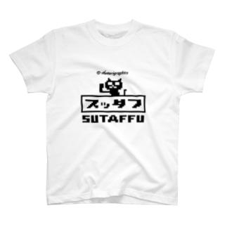 服部グラフィクス/スッタフシリーズ T-shirts