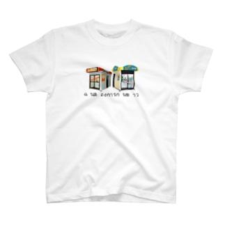 お米食べろ T-shirts