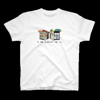 niyan280のお米食べろ T-shirts