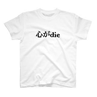 心がdie T-shirts