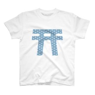 麻の葉鳥居 T-shirts