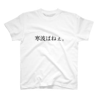 寒波ぱねぇ。 T-shirts