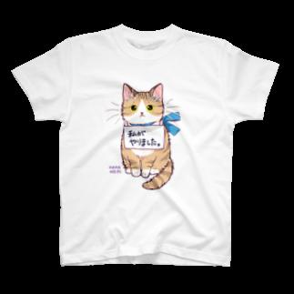 たたメーピーのたたメーピー 〈私がやりました。〉 T-shirts