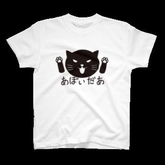 ふるかのラクガキLv.1のあぼいだあ T-shirts