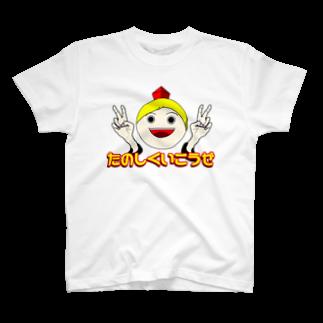 zonehakaseの楽しくいこうぜ‼︎ T-shirts