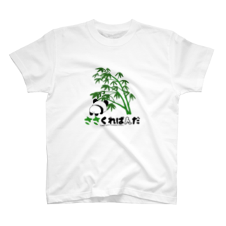 ルカコ@リネレボのささくれぱんだ T-shirts