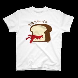 シュガァシロップのジャムパン(赤い闇) T-shirts