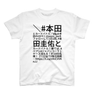 \ #本田とカードバトル / #私は本田のAを引く @pepsi_jpn をフォローして 1日1回、 #本田圭佑 とカードバトル! 勝てば、 #ペプシ #ジャパンコーラ 1ケース当たる!計1000名様! 【7/22まで #毎日挑戦… https://t.co/UkiCVVKnJJ T-shirts