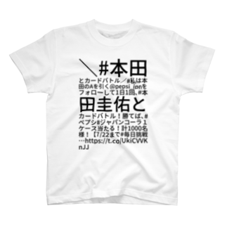夜癒の\ #本田とカードバトル / #私は本田のAを引く @pepsi_jpn をフォローして 1日1回、 #本田圭佑 とカードバトル! 勝てば、 #ペプシ #ジャパンコーラ 1ケース当たる!計1000名様! 【7/22まで #毎日挑戦… https://t.co/UkiCVVKnJJ T-shirts