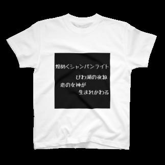 TORAZOのびわ湖の夜ね T-shirts