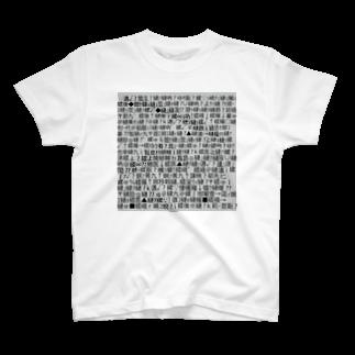 01118899の文字化けBIG T-shirts