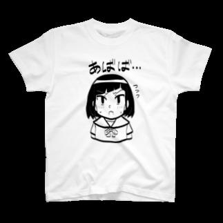 やすしげの田中さんTシャツ④ T-shirts