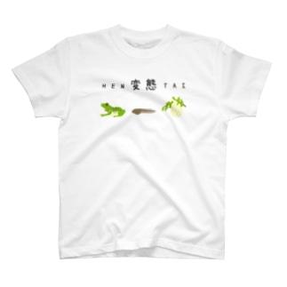 変態 T-shirts