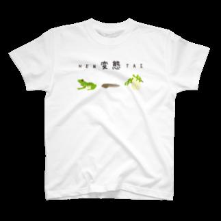 さちこの生き物雑貨の変態 T-shirts