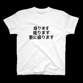 つぶやき屋さんの盛ります盛ります更に盛ります(大) T-shirts