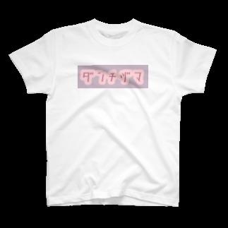 かわいいお店のダンチヅマ T-shirts