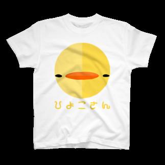 まがお どうぶつえんのひよこさん T-shirts