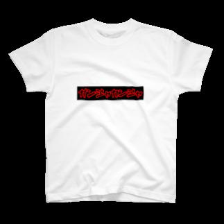 そうのガンジャカンジャ T-shirts