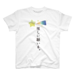 推し事Tシャツ T-shirts