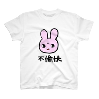 不愉快 T-shirts