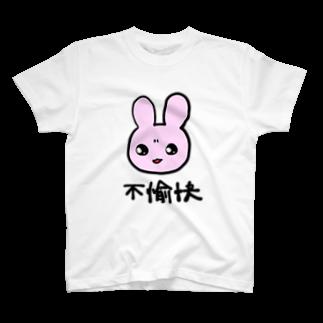 もんの不愉快 T-shirts