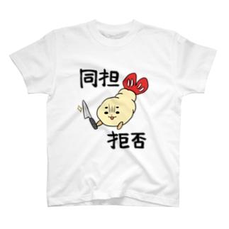 同担拒否 T-shirts