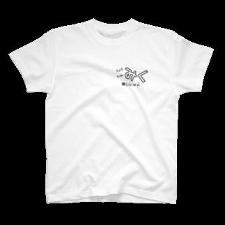 🍓ちょろみくちゃん🌱のちゃんみくのお小遣い T-shirts