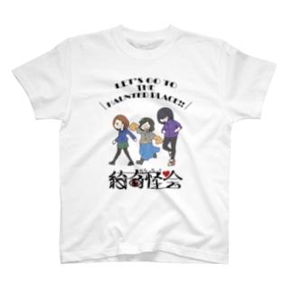 綺奇怪会フェスもどき(明) T-shirts