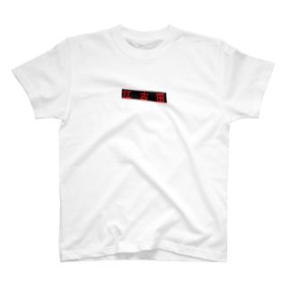 江古田1 T-shirts