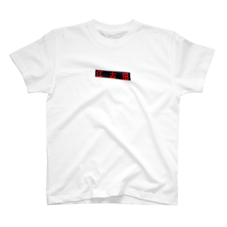 nanahushiの江古田1 T-shirts