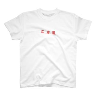 江古田2 T-shirts