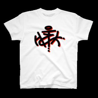 工房のHAZETSUKA  TAGGING01 T-shirts