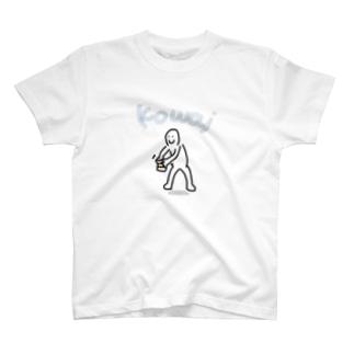 KOWAI  ポテトチップスを開ける時の勢い編 T-shirts