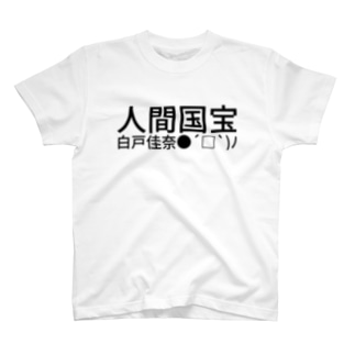 人間国宝 白戸佳奈 ●´□`)ノ T-shirts