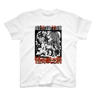 怪奇紙芝居のタコさん T-shirts