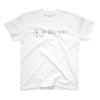 落し物設計学科_blue T-shirts