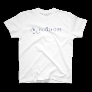 ちゃんの落し物設計学科_blue T-shirts