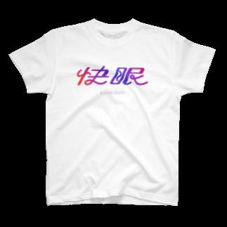 Shiba AOIのKAIMIN feat. ig gradation T-shirts