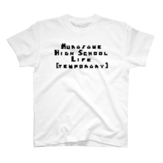 村雨ハイスクールライフ(仮) T-shirts