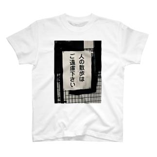 禁足地 T-shirts