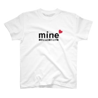 勝手に山口盛り上げ隊 T-shirts