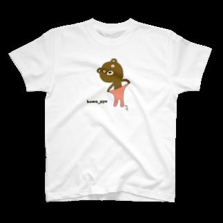 maroco's roomのくまっぺT(のびのび ) T-shirts