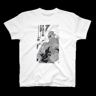 spellのクリリンのことかー T-shirts