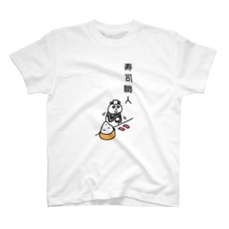 寿司職人なパンダ T-shirts