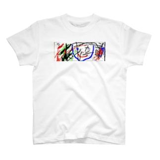 コーヒーショップの女 T-shirts