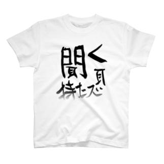聞く耳持たズのロゴ T-shirts